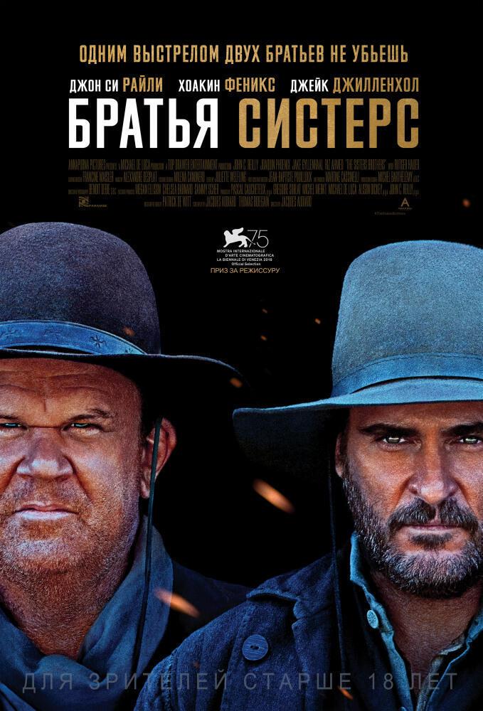 Афиша фильма «Братья Систерс»