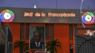 Les derniers Jeux de la Francophonie avaient eu lieu en 2017 à Abidjan (image d'illustration).
