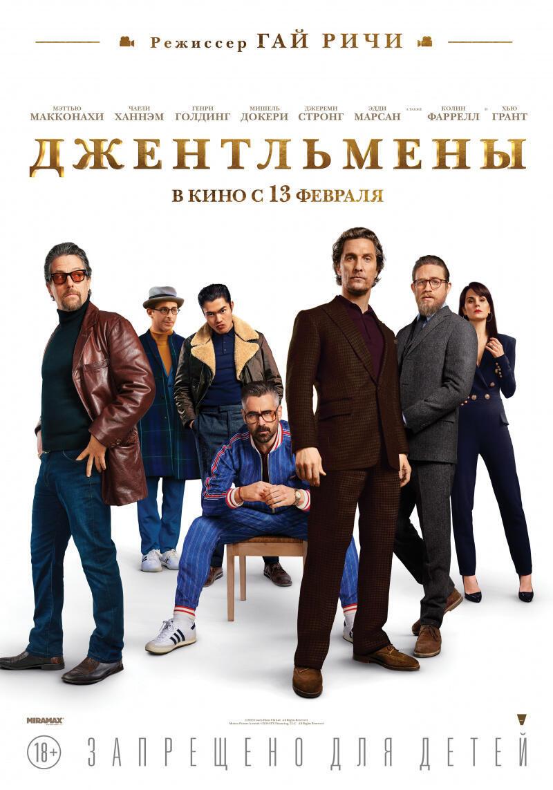 """Фрагмент афиши фильма """"Джентельмены"""""""