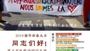 2019年第五届巴黎中国同志周宣传画。