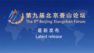 第九届北京香山论坛2019年10月20日至22日