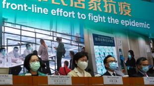 香港特首林郑月娥等官员参加抗疫新闻会
