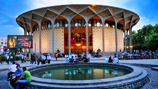 نمای بیرونی تاتر شهر تهران