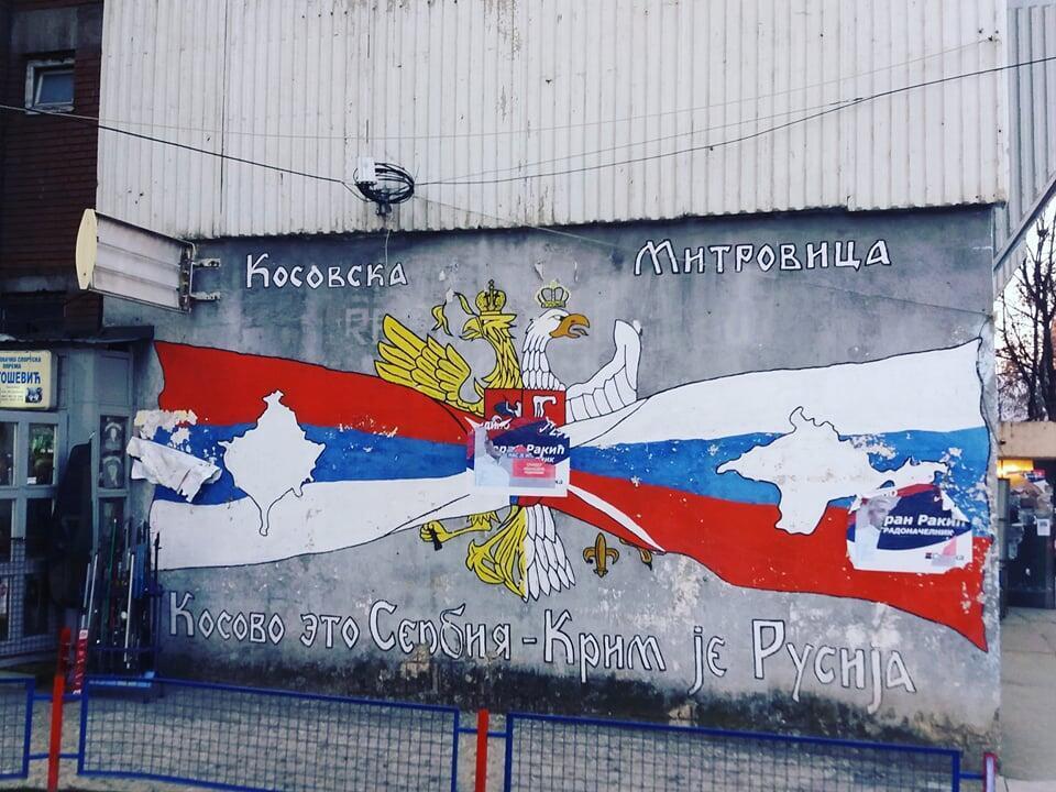 Мурал на севере Косовска-Митровице: «Косово — это Сербия, Крым — Россия»