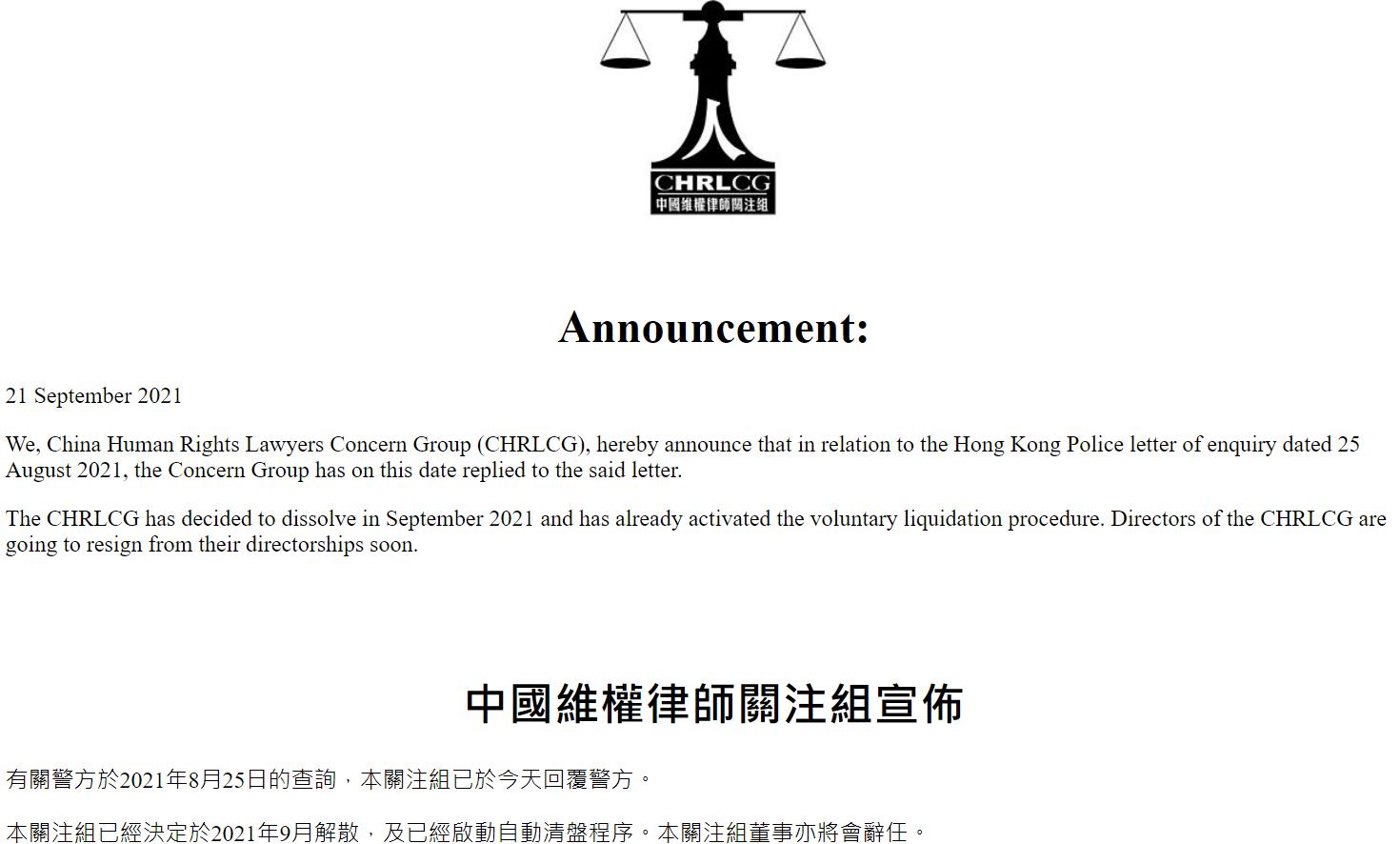 成立14年的中國壯權律師關注組在官網上宣布解散(網頁截圖)
