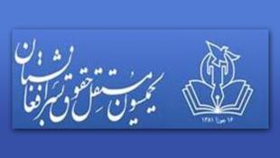 کمیسیون مستقل حقوق بشر افغانستان
