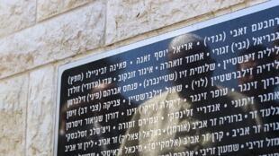 Le pape François s'est rendu devant le « Mémorial des victimes de la terreur », une visite qui ne figurait pas à l'origine dans son programme, à Jérusalem, le 26 mai 2014.