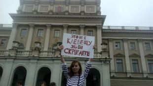 """""""Это не я клевещу, это вы скрываете"""", журналист """"Ъ Власть"""" Олеся Герасименко провела в Санкт-Петербурге одиночный пикет, 13 июля 2012"""