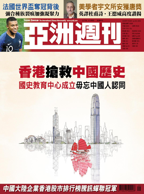 《亚洲周刊》封面