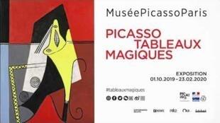 """نمایش """"تابلوهای جادویی"""" پیکاسو در موزه ملی پیکاسو در پاریس"""