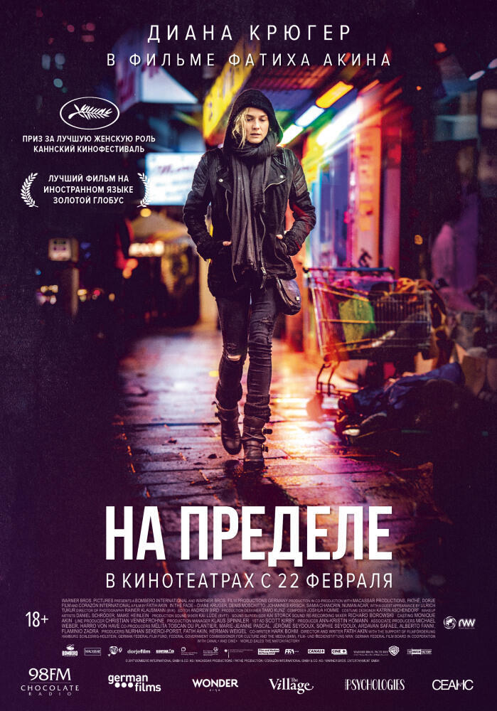 Афиша фильма «Напределе» Фатиха Акина