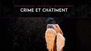 Афиша к спектаклю «Преступление и наказание» Никола Отона. Монпелье, июнь 2019