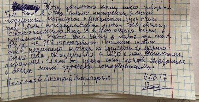 Как уточняет «ОВД-Инфо», Дмитрий Полетаев допустил ошибку и указал неверный год — 2017 вместо 2018-го.