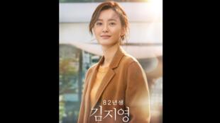 Le film sud-coréen « Kim Ji-young, née en 1982 » tiré du roman du même nom sucscite de nombreux réactions misogynes.