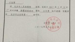 被失蹤半年多的江天勇被正式逮捕