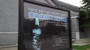 Affiche de l'exposition sur Auschwitz à Pékin.