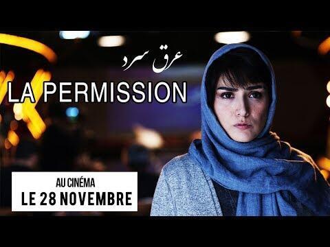 """فیلم ایرانی """"عرق سرد""""، ساخته """"سهیل بیرقی"""" و به بازیگری """"باران کوثری""""، از چهارشنبه ٧ آذر/ ٢٨ نوامبر ٢٠۱٨ با نام  """"  La permission """" در سینماهای فرانسه به نمایش در آمد."""