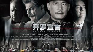 """Mao Trạch Đông nổi bật trên áp-phích của phim """"Tuyên bố Cairo""""."""