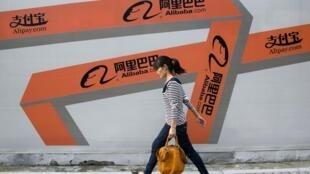 Alibaba quảng cáo trên tường Hàng Châu, Triết Giang.