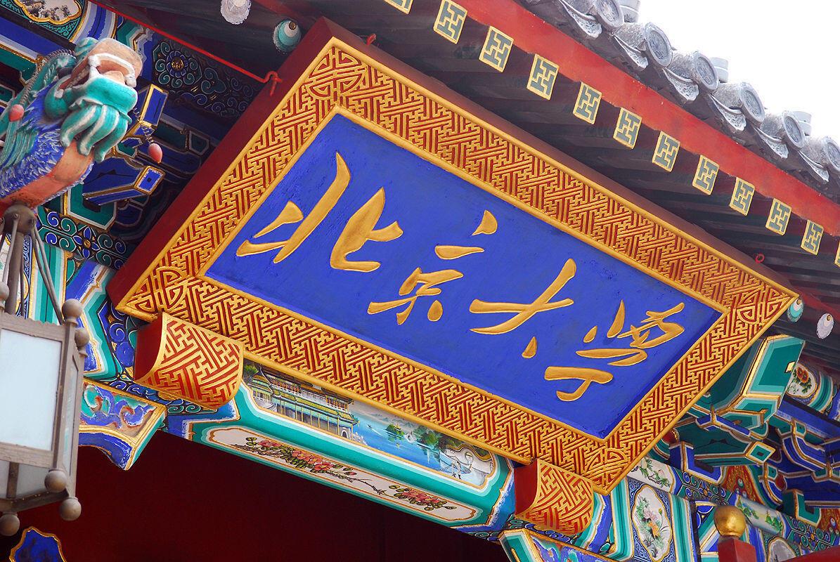 兩岸四地推出2015年大學新排名 北京大學第一