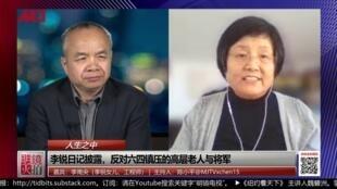 陈小平先生采访了李锐的女儿李南央