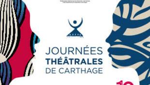 Journées théâtrales de Carthage 2017