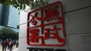 香港,廉政公署