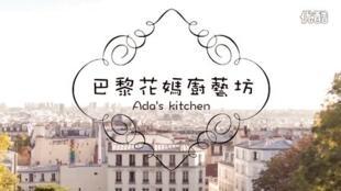 巴黎花媽用博客形式與大家互動分享