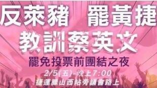 台灣罷捷前夜一種激進宣傳廣告