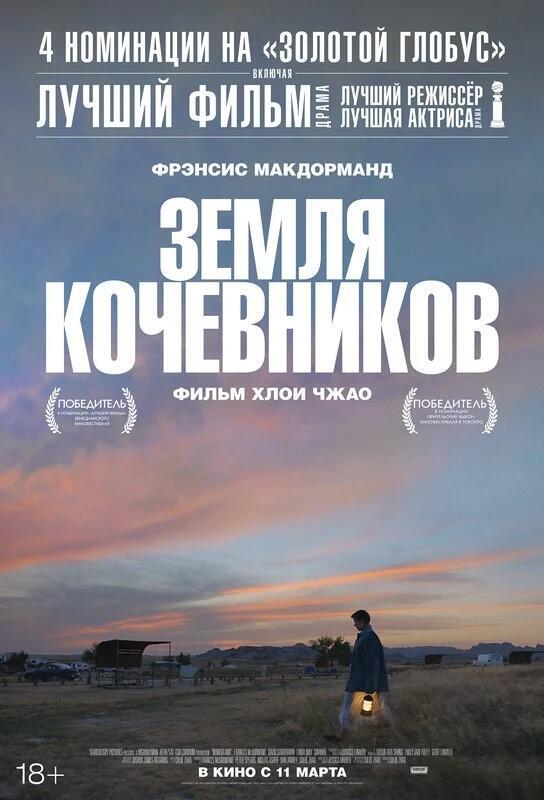 Фрагмент афиши фильма «Земля кочевников»