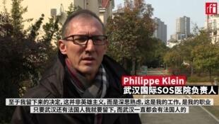 Philippe Klein,武汉国际SOS医院负责人