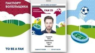 Le visa Fan ID, obligatoire pour tous les spectateurs, lors des matches de la Coupe du monde FIFA 2018 en Russie.