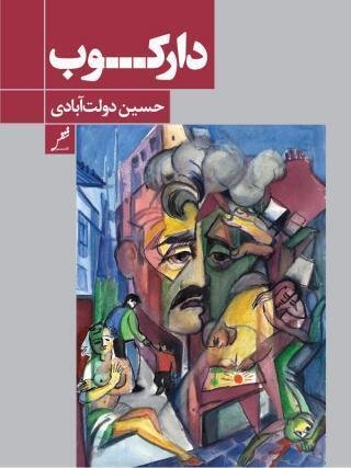 تصویر روی جلد رمان دارکوب
