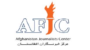 مرکز خبرنگاران افغانستان، یک نهاد مستقل، غیر دولتی و غیر سیاسی است که با هدف حمایت از خبرنگاران و دستاندرکاران امور رسانهای و نهادینه کردن آزادی مطبوعات در این کشور، ایجاد شده است.