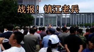 圖為網絡關注鎮江退伍軍人維權示威報道配圖