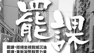 2014年9月11日香港專上學生聯合會發表罷課宣言,確定於9月22日起罷課一周,抗議人大常委會通過的香港特首普選方案。目前已經有20餘所大專院校決定參與罷課行動。