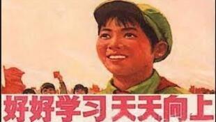 圖為中國文革時期學校教育好好學習宣傳畫