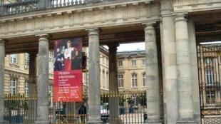 """在贡比涅(Compiègne)城堡博物馆举行""""君王的命运""""展览"""