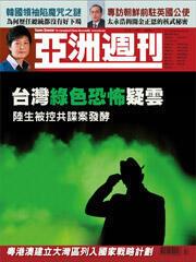 最新一期《亚洲周刊》