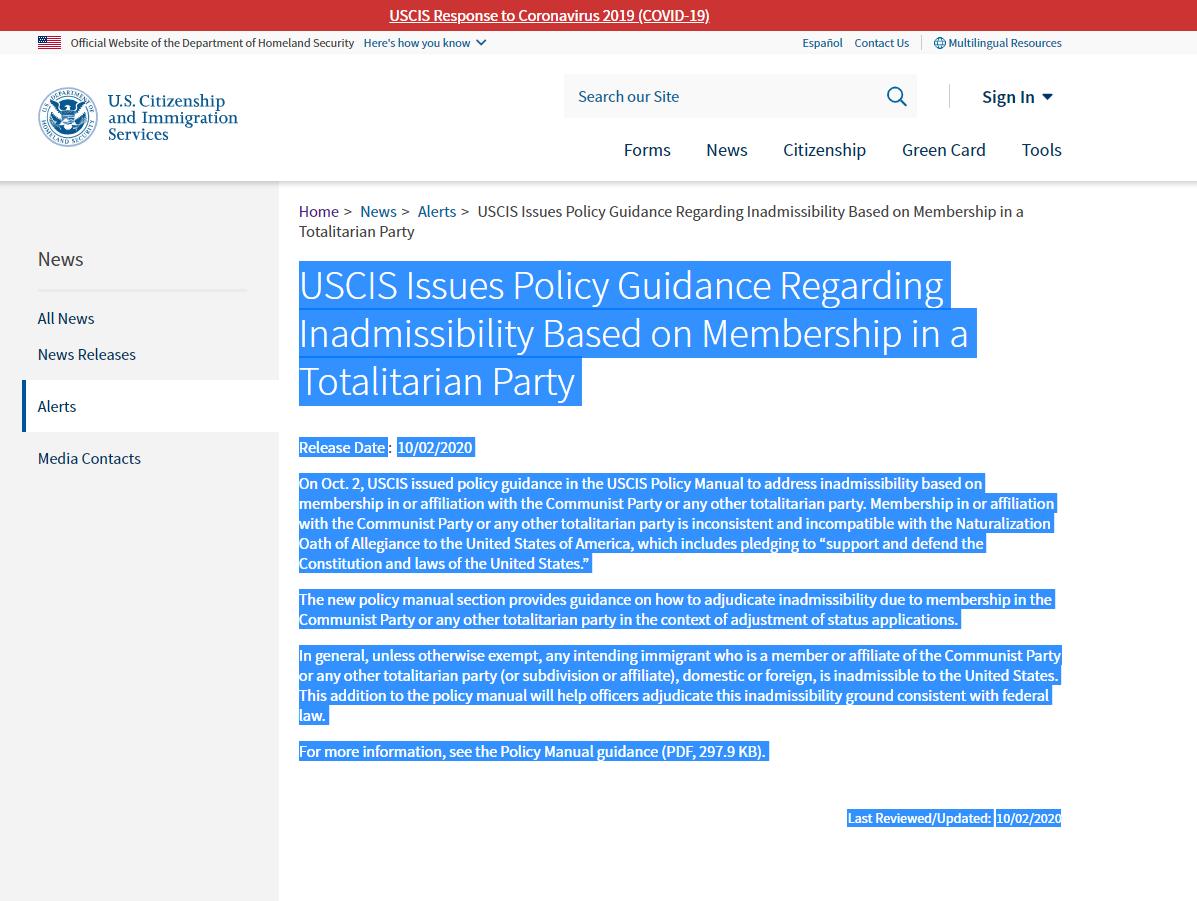 美国移民局发文件禁共产党和其他专制政党成员入境申请绿卡移民2020年10月2日