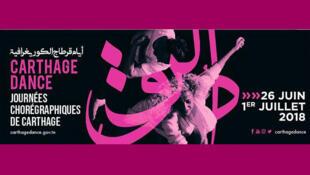 Le festival de «Carthage danse » se termine ce dimanche 1er juillet 2018.