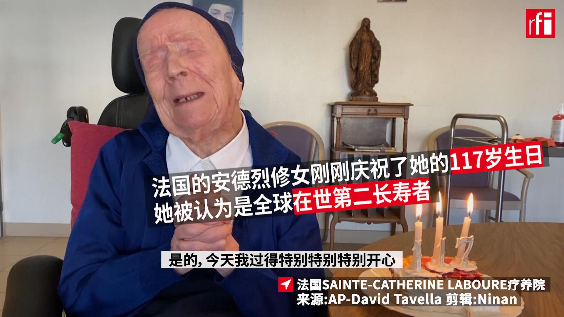 慶祝117歲生日的安德烈修女