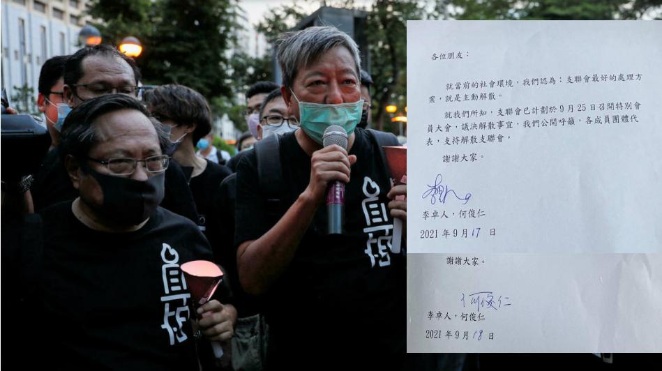 thumbnail_21.9 李卓人(右)和何俊仁(左)呼籲會員支持解散支聯會(麥燕庭提供)