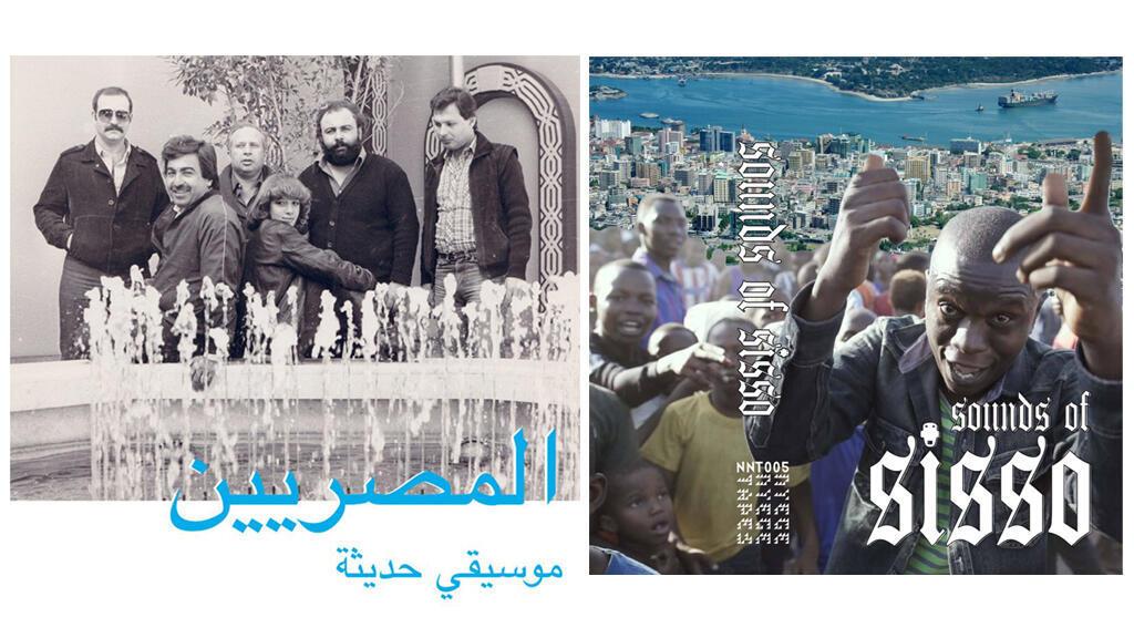 Pochette Al Massrieen et pochette Sounds of Sisso.