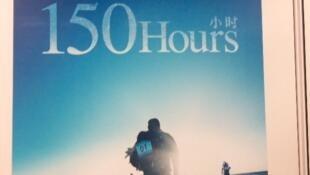 公益片《150小時》在戛納電影節電影市場