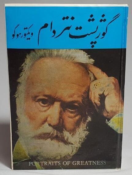 ترجمه نتردام پاریس در ایران