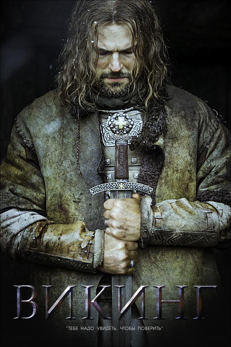 Афиша фильма сериала «Викинги»