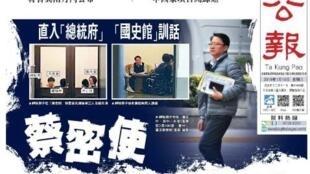 香港《大公报》被指作假的新闻版面截图。
