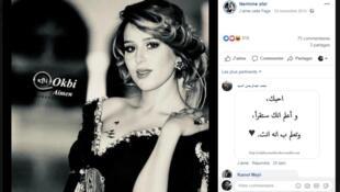 Capture d'écran de la page Facebook officielle de la danseuse tunisienne Nermine Sfar, candidate à l'élection présidentielle du 15 septembre 2019.