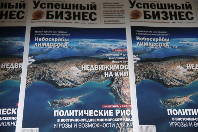 Русскоязычный журнал «Успешный бизнес»